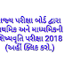 Gujarat Scholarship Exam Notification 2018 : SEB  PSE - SSE