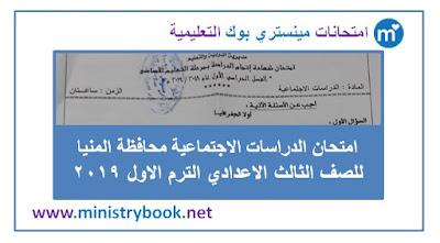 امتحان دراسات اجتماعية الصف الثالث الاعدادى ترم اول 2019 المنيا