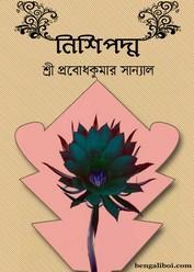 Nishipadma by Probodh Kumar Sanyal