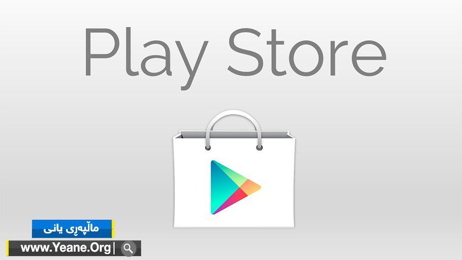 چۆنیهتی چارهسهرکردنی نهکردنهوهی Play Store له ئهندرۆیدهکهت