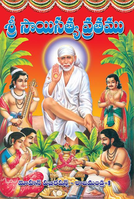 సాయి సత్యవ్రతం | Sai Satya Vratham | GRANTHANIDHI | MOHANPUBLICATIONS | bhaktipustakalu