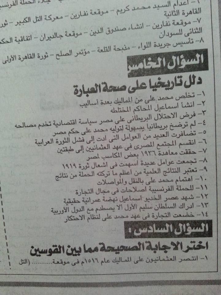 مراجعة جريدة الجمهورية تاريخ تالتة إعدادى2017 7