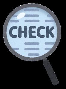 「CHECK」を見る虫眼鏡のイラスト