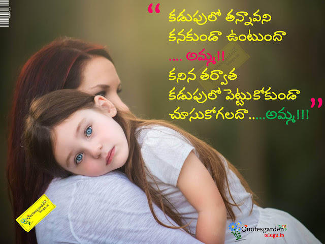 Best inspirational Quotes - Mother Quotes in telugu - Inspirational mother quotes - Best mother quotes with images
