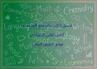 تحميل الكتب والمناهج المدرسية الصف الثانى الاعدادى  2019, المدارس العامة ومدارس اللغات , تدعم الاجهزة الحديثة