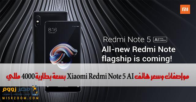 مواصفات وسعر هاتف Xiaomi Redmi Note 5 AI بسعة بطارية 4000 مللي