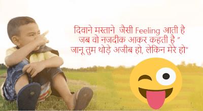 whatsapp status to impress girlfriend in hindi