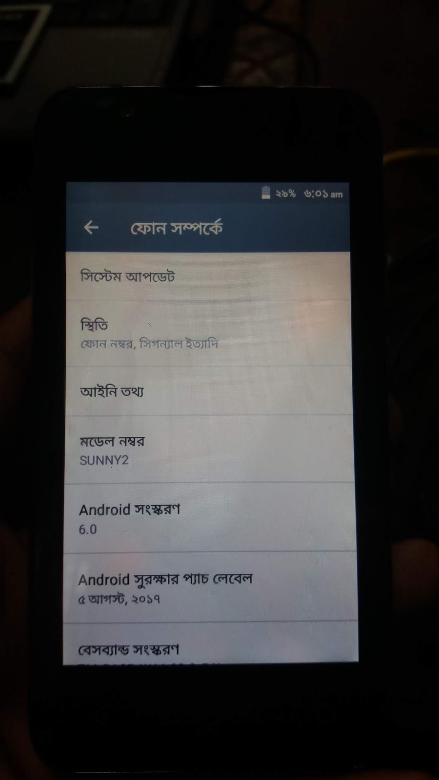 Bijle Telecom All China Android Firmware And Flash File : WIKO