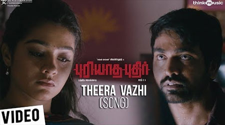Puriyaatha Puthir | Theera Vazhi Video Song (Bit Song) | Vijay Sethupathi, Gayathrie | Sam C.S