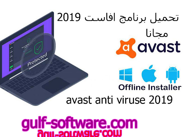 https://www.gulf-software.com/2018/11/2019-avast-2019-free.html