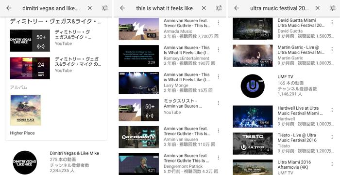 YouTubeの音声検索は、英語の発音に強い