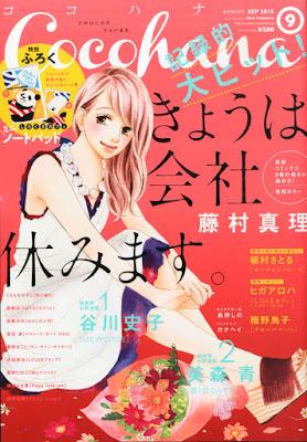 Cocohana 2015 #09 Kyou wa Kaisha Yasumimasu de Mari Fujimura