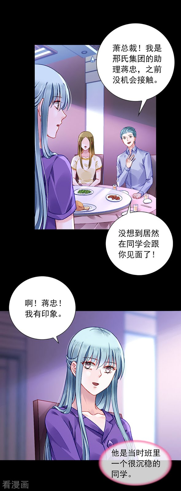 落難千金的逆襲: 191話 解圍 - 第5页
