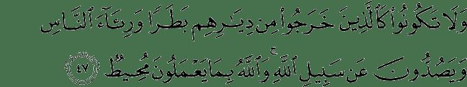 Surat Al Anfal Ayat 47
