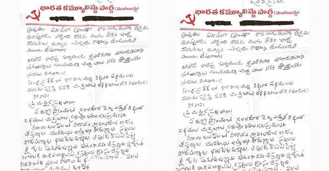 Moist-Open-letter-To-Cm-Chandrababu-Naidu