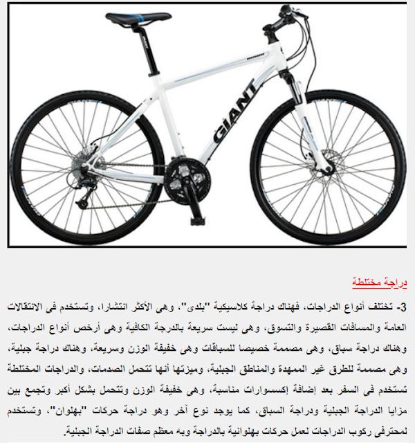 اسعار الدراجات | سعر الدراجات الهوائية فى مصر  | اسعار العجلْ 2019