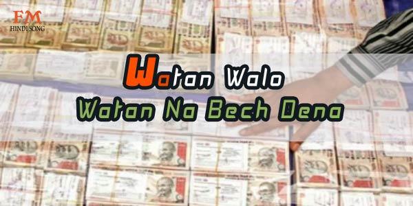 Watan-Walo-Watan-Na-Bech-Dena-Indian-(2001)