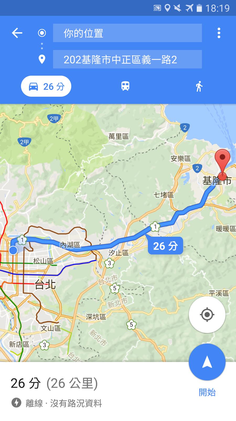 臺灣版 Google 地圖開放「離線地圖」功能!下載離線地圖教學