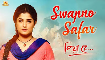 Swapno Safar (স্বপ্ন সফর) Lyrics Full Song - Piya Re - Soham, Srabanti