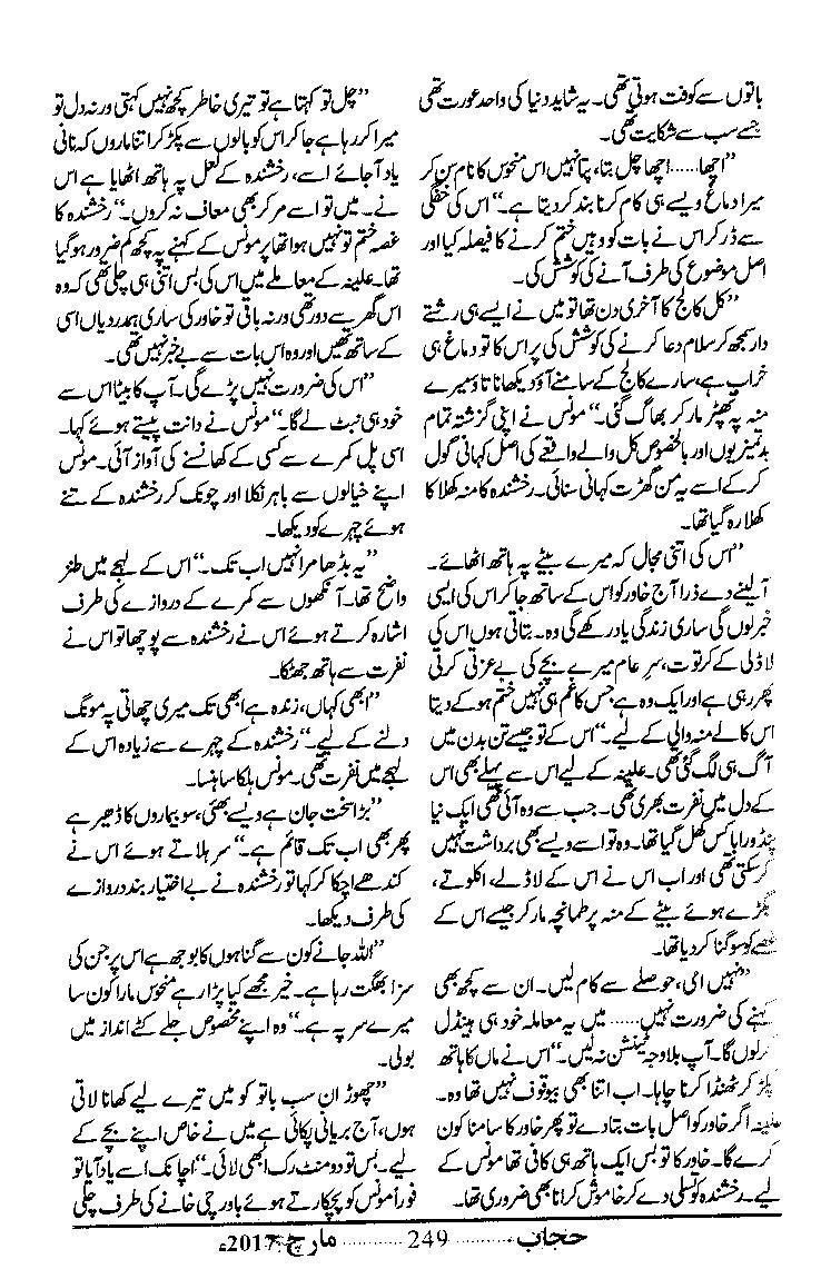 Kitab Dost: Dhal gaya hijar ka din by Nadia Ahmed Episode