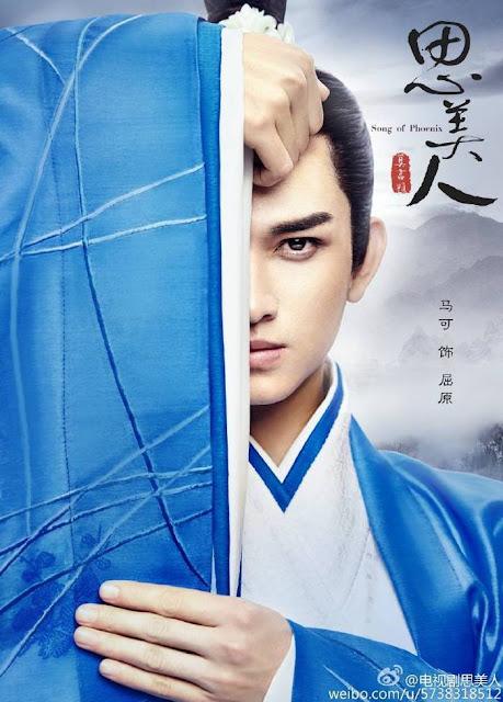 Song of Phoenix (Si Mei Ren) is a cdrama starring Viann Zhang Xinyu and Ma Ke