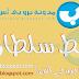 تحميل الخط العربي خط سلطان | خط عربي جديد خط سلطان | خط سلطان 2015