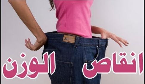 رجيم سريع في 3 ايام لإنقاص الوزن وبدون حرمان من الأكل،، تعرفوا عليه