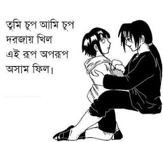 Bangla Romantic Kobita