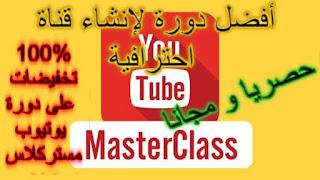 كيف يوتيوب قناتك قناة ذهبية