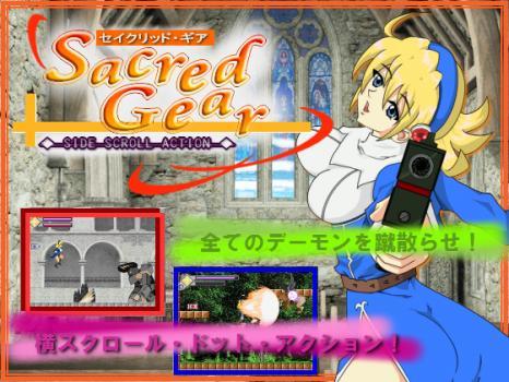 (同人ソフト) [130506] [KILLER CHAIN] Sacred Gear