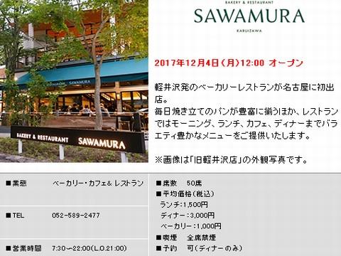 HP情報 BAKERY&RESTAURANT SAWAMURA(ベーカリー&レストラン 沢村)名古屋