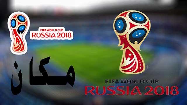 التردد الجديد لقناة مكان الإسرائيلية الناقلة لمباريات كأس العالم روسيا 2018