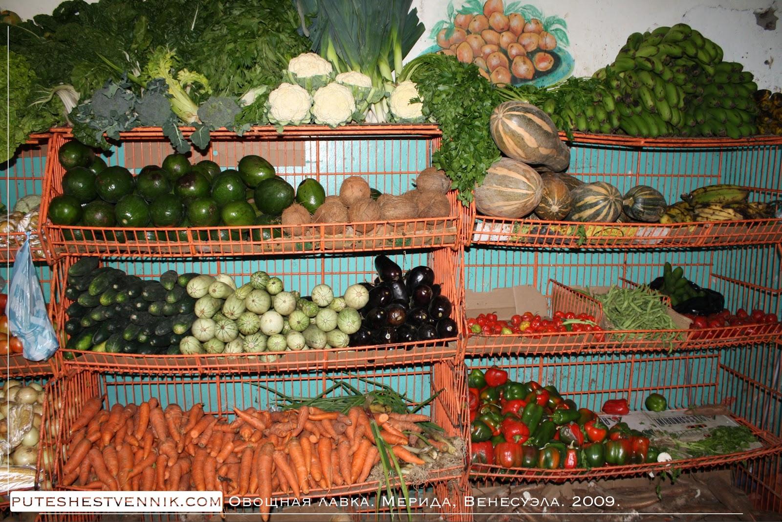 Овощной магазин в Мериде