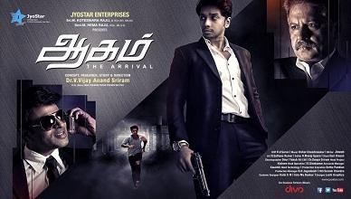 Aagam Movie Online