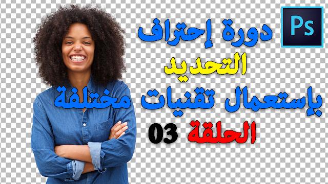 دورة التحديد على الفوتوشوب بإستعمال تقنيات مختلفة Select in Photoshop