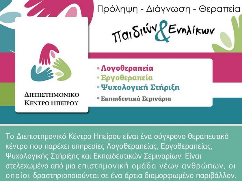 Πανεπιστήμιο Ιωαννίνων: Επιστημονική ημερίδα με θέμα ''Διαταραχή Ελλειμματικής Προσοχής''