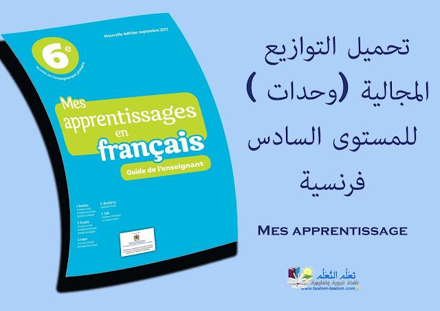 تحميل التوازيع المجالية (وحدات ) للمستوى السادس فرنسية  Mes apprentissage