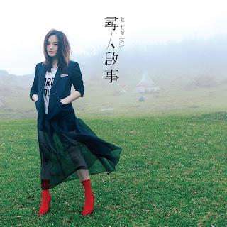 [Album] 尋人啟事 - 徐佳瑩 LaLa Hsu