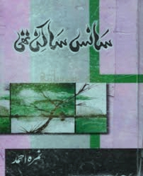 sans sakin thi novel download,Nimra Ahmed novels list.. free download nimra ahmed novels