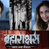 Brahmarakshas: OMG! Raina and Rishabh's  life in danger ..