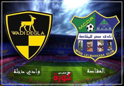 مشاهدة مباراة مصر المقاصة ووادي دجلة بث مباشر اليوم