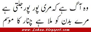 Wo Aag Hai Kay Mere Poor Poor Jalti Hai Mery Badan Ko Mila Hai Chanar Ka Mosam