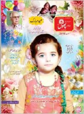 Phool Magazine June 2018 Pdf Download