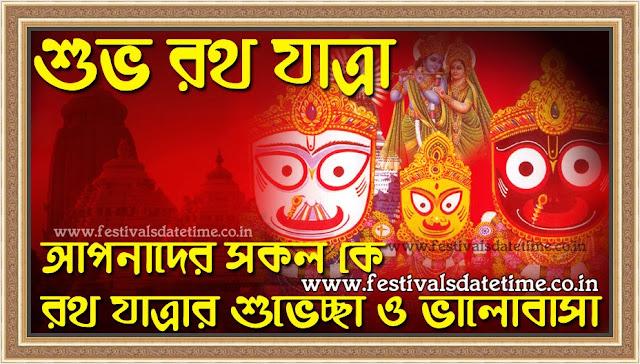 Rath Yatra Wallpaper in Bengali, Subho Rath Yatra Pic 05
