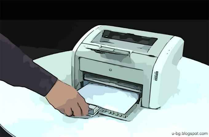 Как да принтираме-отпечатаме документ