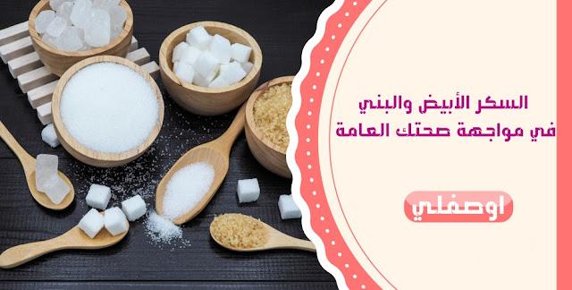 السكر الأبيض والبني في مواجهة صحتك العامة!