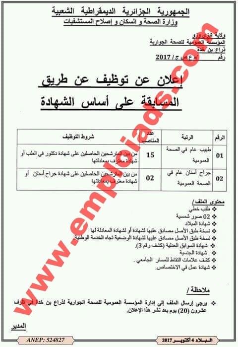 اعلان توظيف بالمؤسسة العمومية للصحة الجوارية ذراع بن خدة ولاية تيزي وزو اكتوبر 2017