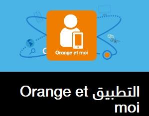 Orange et moi