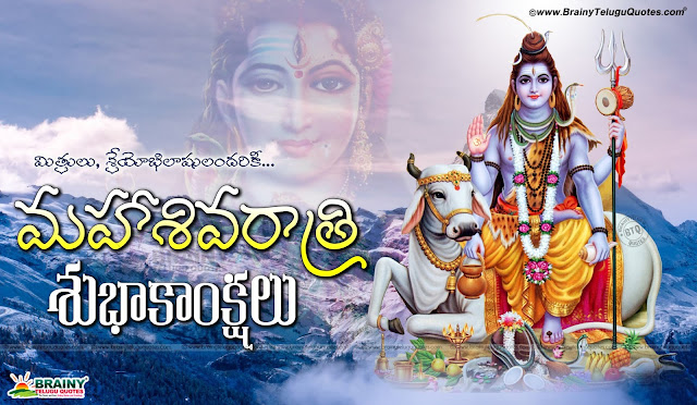 Maha Shivratri Wishes, Text Sms, Messages In Telugu Language, 2017 Wishing A Very Happy Maha Shivratri 2017 To You & Your Family,Maha Shivaratri Special,Telugu Devotional SongsS,Happy Maha Shivratri in 2017 Date Wishes Cards,Happy Maha Shivratri 2017 Motivational Quotes In Telugu,Mahashivaratri Sms Best Quotes Images 2017. Mahashivaratri Sms Top Quotes,Wishing You All A Very Happy Maha Shivratri 2017, Maha Shivaratri Story In Telugu Wishes,31 Great Maha Shivaratri Wallpapers, Images & Greetings ·