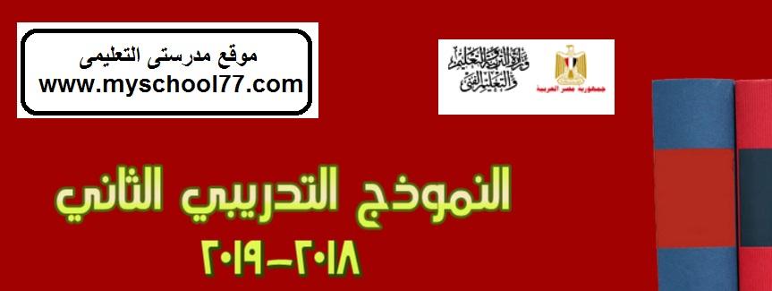 أسئلة نموذج البوكلت التدريبي الثانى للثانوية العامة 2019 في جميع المواد عربي ولغات